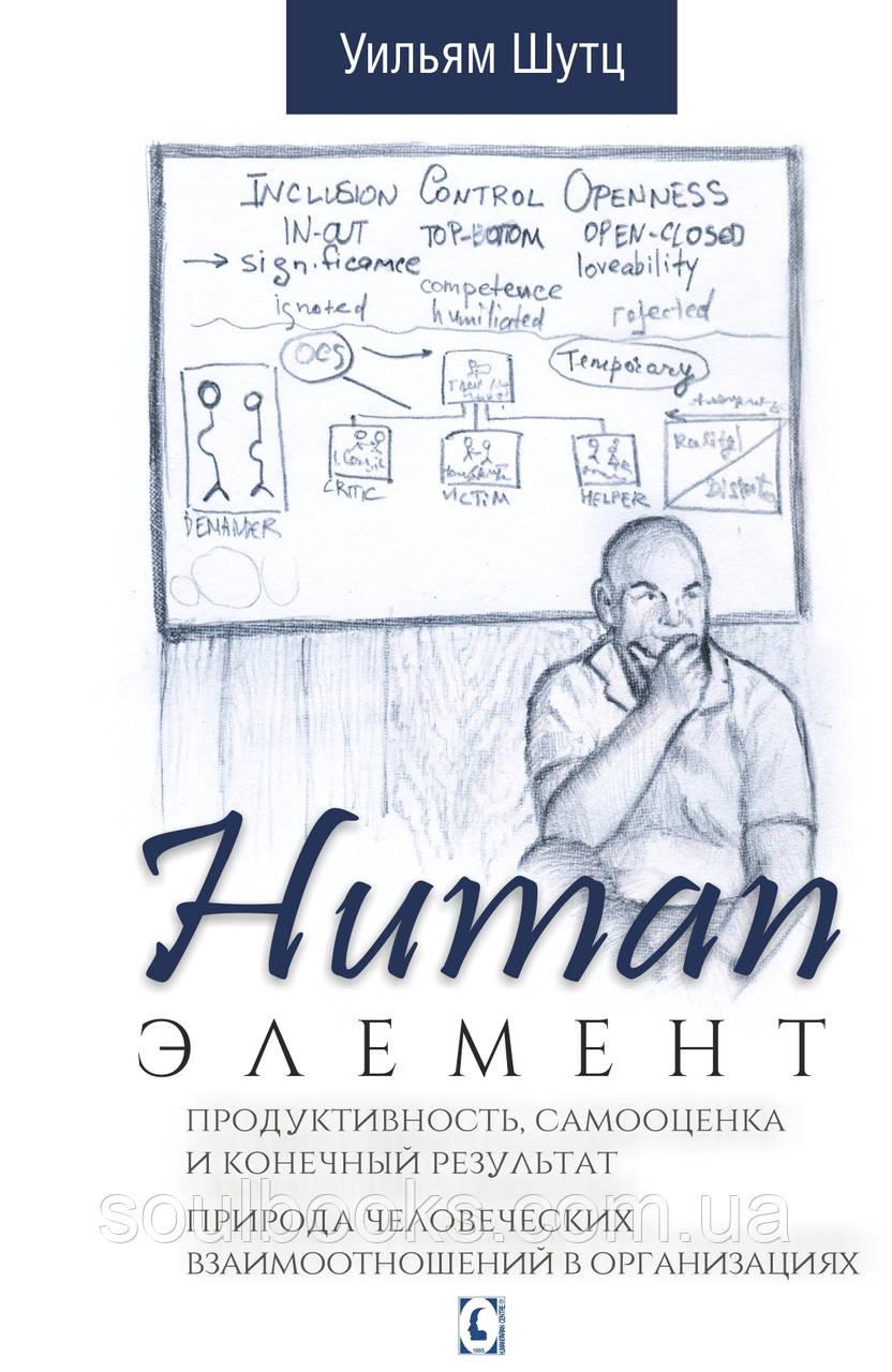 Human Элемент. Продуктивность, самооценка и конечный результат. Природа человеческих взаимоотношений. Шутц