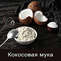 Кокосовая мука 1 кг.