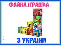 Іграшка кубики  Абетка Веселка ТехноК (укр.) Зроблено в Україні
