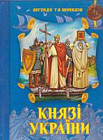 Князі України Легенди та перекази