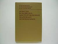 Бирюков В.И. и др. Поиски и разведка месторождений полезных ископаемых.