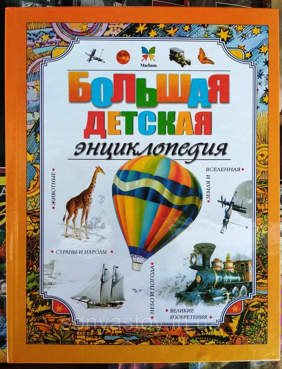 Книга Большая детская энциклопедия, 6+