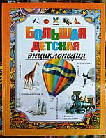 Книга Большая детская энциклопедия, 6+, фото 1