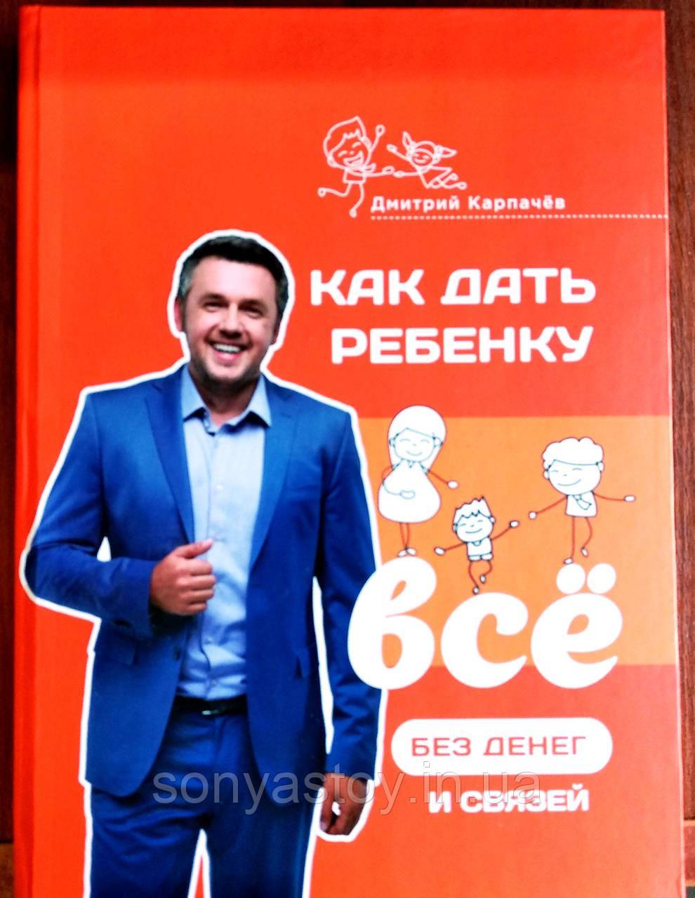 """Книга «Как дать ребенку все без денег и связей"""". Дмитрий Карпачев"""