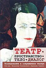 Театр – пространство – тело – диалог. Исследования в современном театре. Магдалена Голачинской