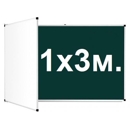 Дошка шкільна магнітна крейдяна маркерна 100х300 см, двоелементна комбі 3 робочих поверхні UkrBoards 1х3 м для крейди