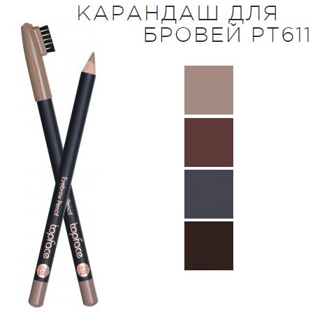 Олівець для брів з щіточкою TopFace Eyebrow Pencil PT-611