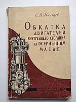 Обкатка двигателей внутреннего сгорания на осерненном масле С.В.Мальцев