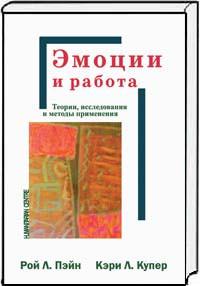 Эмоции и работа. Теории, исследования и методы применения. Пэйн Р., Купер К.