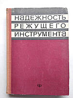 Надежность режущего инструмента Сборник статей