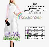 Заготовка під вишивку плаття жіночого з шифоновими рукавами довге КЛЬОШ ПЖ шифон (довге,кльош) -003