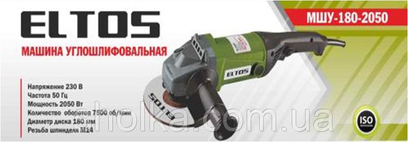Болгарка Eltos МШУ 180-2050 Плавный пуск