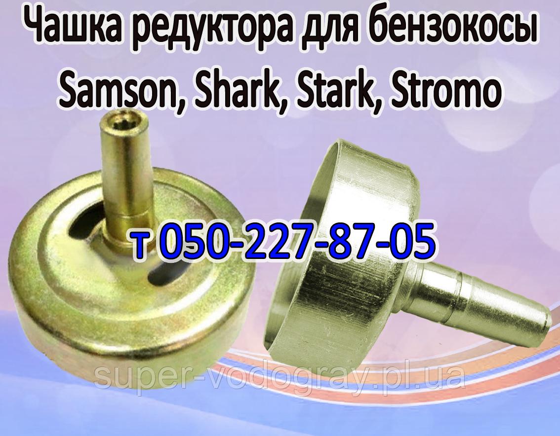 Чашка верхнього редуктора бензокоси Samson, Shark, Stark, Stromo