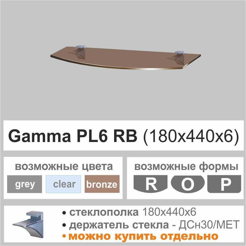 Стеклянная полка Сommus PL6 R (180х440х6мм) (радиусная прозрачная, голубая, графит, бронза)