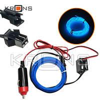 Гибкий неон светопровод EL неоновая подсветка салона авто 5м, голубая