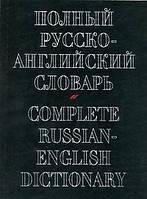 А. Александров Полный русско-английский словарь