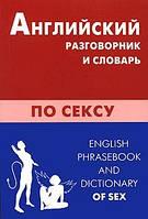 Д. В. Сабли Английский разговорник и словарь по сексу