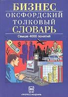 Бизнес. Оксфордский толковый словарь. Англо-русский
