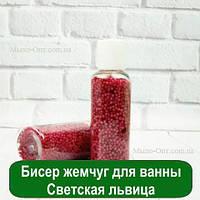Бисер жемчуг для ванны Светская львица 50 гр / 1 кг