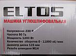 Болгарка Eltos(елтос) МШУ-125-1200Е, фото 5