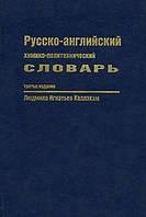 Людмила Игнатьев КаллэхРусско-английский химико-политехническийэм  словарь