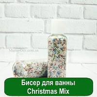 Бисер жемчуг для ванны Christmas Mix 1 кг