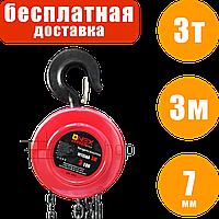 Таль цепная ручная 3 т 3 м Onex OX-461, таль HSZ-C HSC, ручной тельфер, таль шестерённая