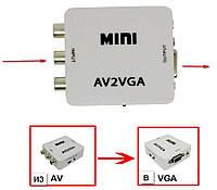 Конвертер из AV(тюльпан)  в VGA, переходник адаптер