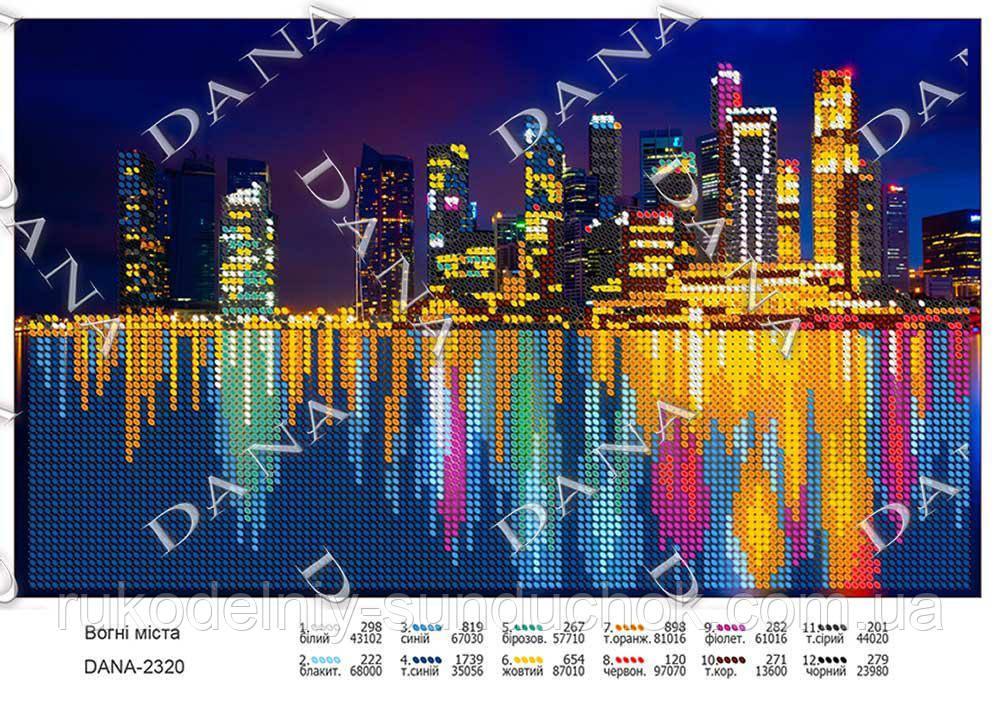 Схема для вышивания бисером  А4 формата DANA 2320 Огни города