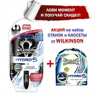 Wilkinson Hydro 5 Star Wars + Картриджи для бритья Wilkinson Sword Hydro 5 01026