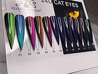 """Гель-лак для ногтей """"Кошачий Глаз""""  Global fashion 24D, 8ml"""