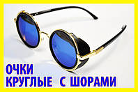 Очки круглые 43СЗ синие зеркальные в золотой оправе с шорами кроты винтаж тишейды авиаторы, фото 1