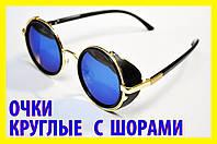 Очки круглые 43СЗ винтаж синие зеркальные в золотой оправе кроты тишейды авиаторы с шорами