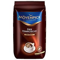 Кофе в зернах  Movenpick Der Himmlische  500 г зерна кофе
