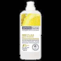 Экогель 2в1 для стирки деликатных вещей Amrita Home, 1 л с пробиотиком