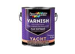 Яхтный лак Kompozit 2,5л (глянец)