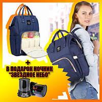 Сумка для мамы органайзер для мам, Baby-mo, рюкзак для мамы