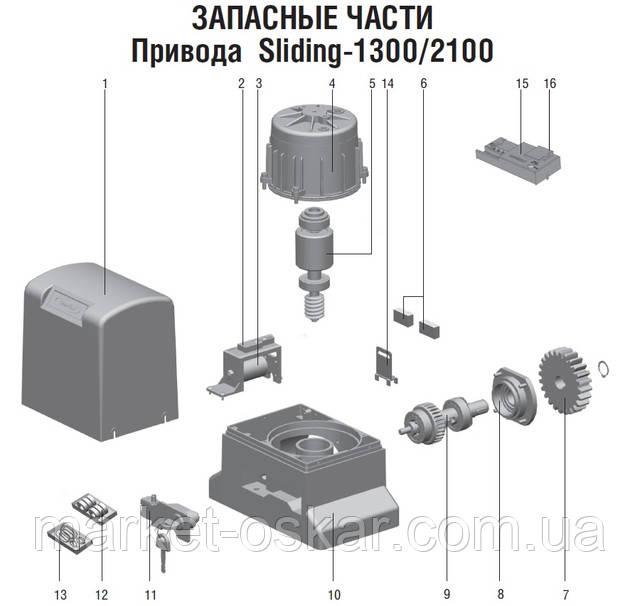 Схема деталей і запчастин для ремонту doorhan sl-1300/2100