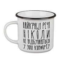 Кружка Camper, Зона комфорту (KRC_EX010)