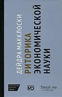 Риторика экономической науки (2-е изд.)