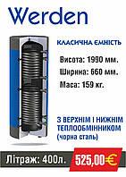 Теплоаккумулирующая  емкость WERDEN 500л., 800л., 1000л., 1200л.,1500л