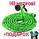 Садовый шланг 45м, для полива X-HOSE 45м, поливочный растягивающийся чудо-шланг Стрейч Хоз,насадка распылитель, фото 2