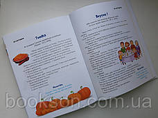 """""""Давай поговорим. 365 вдохновляющих историй для хороших детей и замечательных родителей"""" Ирина Яворская, фото 3"""