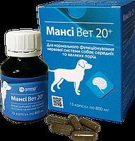Мансі Вет 20+ для нервової системи собак середніх та великих порід