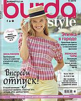 Журнал із викрійками Бурда Стиль Україна Burda Style UA №06 червень 2019