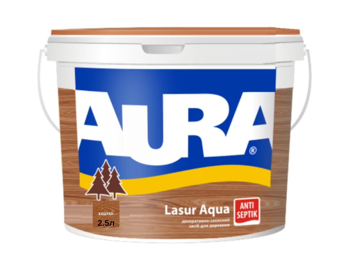 Декоративно-защитное средство для дерева Aura Lasur Aqua Каштан 2.5л