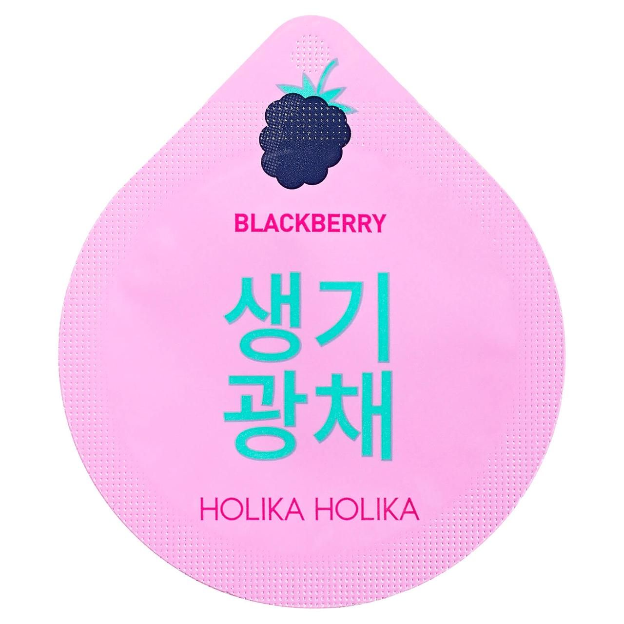 Осветляющая ночная маска HOLIKA HOLIKA SUPERFOOD CAPSULE PACK - WHITENING BLACKBERRY, 10 мл