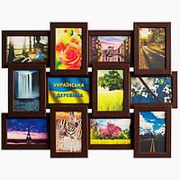 Деревянная мультирамка на 12 фото Классика 12, шоколад (венге), фото 1