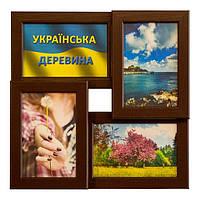 Деревянная мультирамка на 4 фото Классика 4, шоколад (венге)