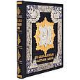 """Книга """"Православные святыни мира""""., фото 2"""
